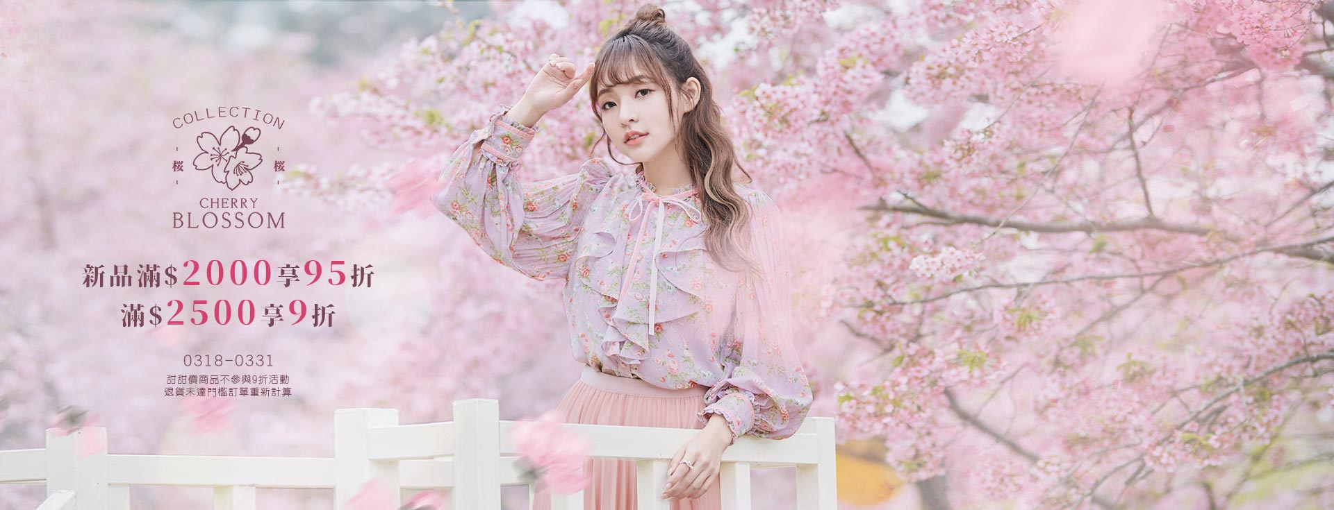 。03/18 Cherry Blossom Collection